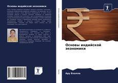 Bookcover of Основы индийской экономики