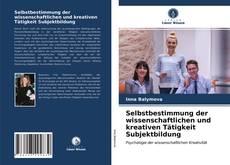 Selbstbestimmung der wissenschaftlichen und kreativen Tätigkeit Subjektbildung的封面
