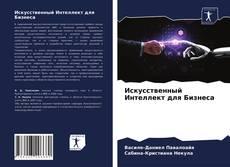 Portada del libro de Искусственный Интеллект для Бизнеса