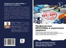 Portada del libro de Профилактика ВИЧ/СПИДа и укрепление здоровья