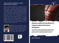 Portada del libro de Оценка работоспособности опорно-двигательного аппарата