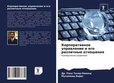 Portada del libro de Корпоративное управление и его различные отношения