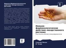 Portada del libro de Иммуно-фармакологическое действие лекарственного растения