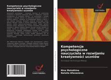 Bookcover of Kompetencje psychologiczne nauczyciela w rozwijaniu kreatywności uczniów
