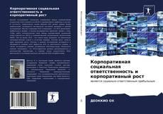 Bookcover of Корпоративная социальная ответственность и корпоративный рост