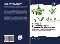 Bookcover of Состав и распространение древесных видов омел