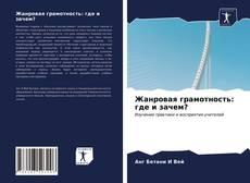 Capa do livro de Жанровая грамотность: где и зачем?