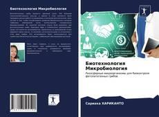 Биотехнология Микробиология的封面