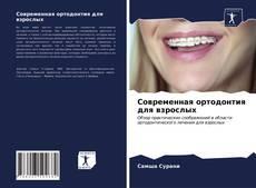 Современная ортодонтия для взрослых kitap kapağı