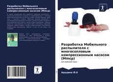 Buchcover von Разработка Мобильного распылителя с многосопловым компрессионным насосом (Mmcp)