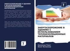 Bookcover of ЭНЕРГОСБЕРЕЖЕНИЕ В ЗДАНИЯХ С ИСПОЛЬЗОВАНИЕМ ТЕПЛОИЗОЛЯЦИОННЫХ МАТЕРИАЛОВ