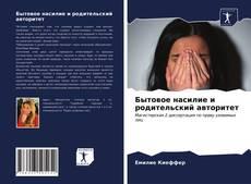 Borítókép a  Бытовое насилие и родительский авторитет - hoz