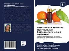 Обложка Известковый апельсин: фунгицидный биотехнологический потенциал