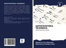Bookcover of ЦИТОГЕНЕТИКА ЧЕЛОВЕКА
