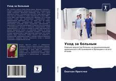 Bookcover of Уход за больным