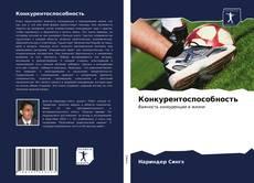 Bookcover of Конкурентоспособность