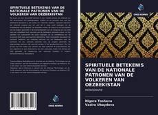 Capa do livro de SPIRITUELE BETEKENIS VAN DE NATIONALE PATRONEN VAN DE VOLKEREN VAN OEZBEKISTAN