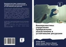 Биоперспективы управления прибрежными экосистемами и устойчивыми ресурсами kitap kapağı
