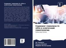 Bookcover of Скрининг гемолиза in vitro в клеточной гематологии