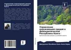 Bookcover of Управление окружающей средой в Демократической Республике Конго