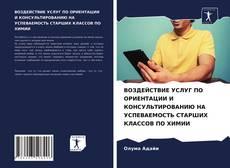 Bookcover of ВОЗДЕЙСТВИЕ УСЛУГ ПО ОРИЕНТАЦИИ И КОНСУЛЬТИРОВАНИЮ НА УСПЕВАЕМОСТЬ СТАРШИХ КЛАССОВ ПО ХИМИИ