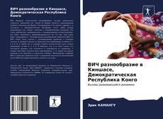 Bookcover of ВИЧ разнообразие в Киншасе, Демократическая Республика Конго