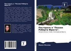"""Bookcover of Пастораль в """"Поэзии Роберта Фроста""""."""
