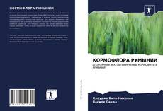 Portada del libro de КОРМОФЛОРА РУМЫНИИ