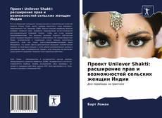Bookcover of Проект Unilever Shakti: расширение прав и возможностей сельских женщин Индии