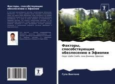 Borítókép a  Факторы, способствующие обезлесению в Эфиопии - hoz