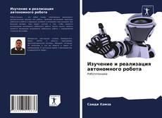 Buchcover von Изучение и реализация автономного робота