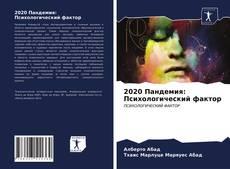 2020 Пандемия: Психологический фактор kitap kapağı