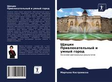 Bookcover of Щецин Привлекательный и умный город