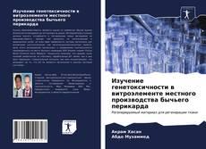 Bookcover of Изучение генетоксичности в витроэлементе местного производства бычьего перикарда