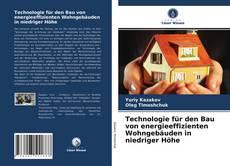 Обложка Technologie für den Bau von energieeffizienten Wohngebäuden in niedriger Höhe