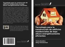 Обложка Tecnología para la construcción de edificios residenciales de baja altura energéticamente eficientes