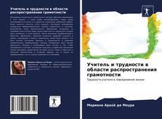 Обложка Учитель и трудности в области распространения грамотности