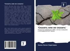 Bookcover of 'Сказать или не сказать'