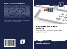 Bookcover of Виртуальная VPN в облаке