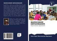 Bookcover of ФИЛОСОФИЯ ОБРАЗОВАНИЯ