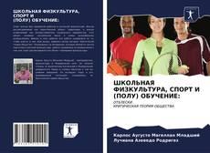Capa do livro de ШКОЛЬНАЯ ФИЗКУЛЬТУРА, СПОРТ И (ПОЛУ) ОБУЧЕНИЕ: