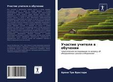 Capa do livro de Участие учителя в обучении