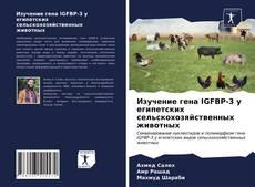 Borítókép a  Изучение гена IGFBP-3 у египетских сельскохозяйственных животных - hoz