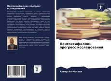 Пентоксифиллин прогресс исследований kitap kapağı