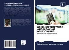 Portada del libro de ДОУНИВЕРСИТЕТСКОЕ ФИЛОСОФСКОЕ ОБРАЗОВАНИЕ