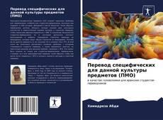 Copertina di Перевод специфических для данной культуры предметов (ПМО)
