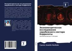 Эконометрическое исследование зарубежного сектора Корреляты kitap kapağı