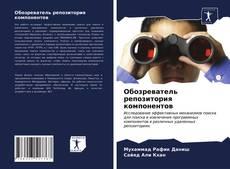 Couverture de Обозреватель репозитория компонентов