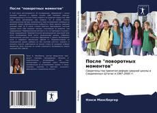 """Bookcover of После """"поворотных моментов"""""""