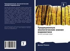 Bookcover of Традиционные экологические знания мараматаки